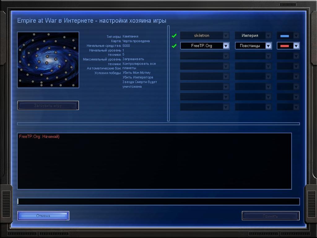 empire как играть по сети: