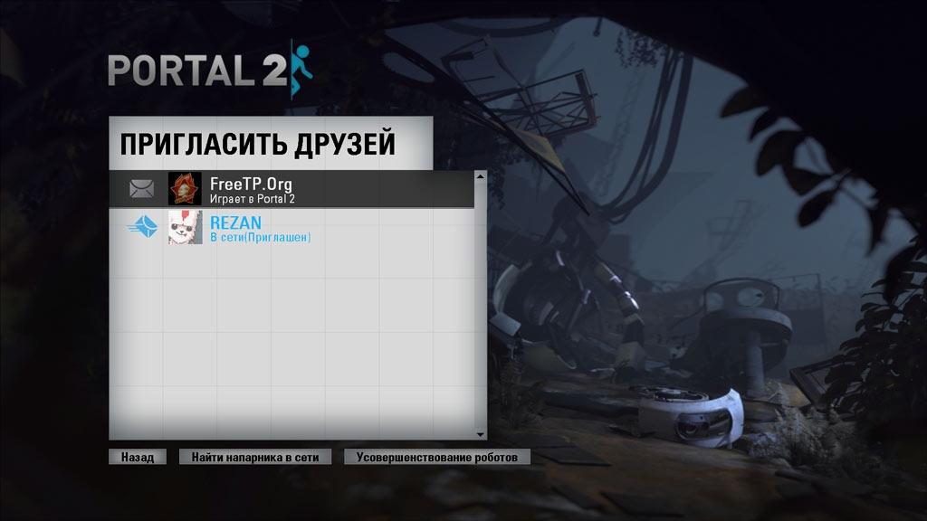 Руководство Запуска Portal 2 По Сети - фото 10